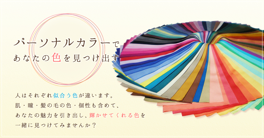 沖縄のパーソナルカラー診断・カラーセラピー【ぷりずむ】